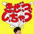 き、ぜ、つ、し、ちゃ、う/シンクロナイズド・モーニング [CD+DVD]<初回限定盤>