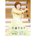 メモリアルコンサート~歌謡紀行~2012.9.25.