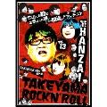 竹山ロックンロール VOL.13