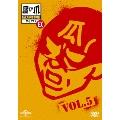 秘密結社 鷹の爪 EX Vol.5