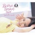 Bibbidi-Bobbidi-Boo [CD+フォトブック]<初回限定盤B>