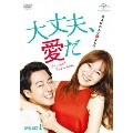 大丈夫、愛だ DVD SET1 [4DVD+Blu-ray Disc]