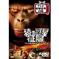 猿の惑星 征服<テレビ吹替音声収録>HDリマスター版