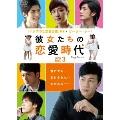 彼女たちの恋愛時代 DVD-BOX 3