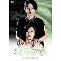 シンデレラの涙 DVD-BOX3