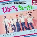 ひみつをちょーだい [CD+DVD]<初回限定盤B>