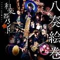八奏絵巻 [CD+DVD]<通常盤/type-B>