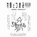 号外!! 酒とつまみCDスペシャル [2CD+BOOK]