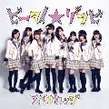ビーマイ☆ゾンビ (B盤)