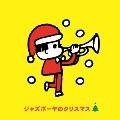 ジャズボーヤのクリスマス