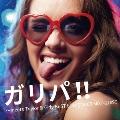 ガリパ!! ~meets Taylor & Girly BEST EDM COVER MIX~