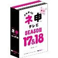 AKB48 ネ申テレビ シーズン17&シーズン18