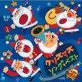 クリスマスソング・ベスト CD