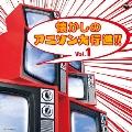 懐かしのアニソン大行進!! Vol.1