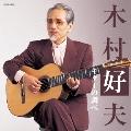 木村好夫 ギターの調べ