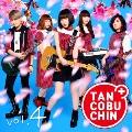 TANCOBUCHIN vol.4 [CD+DVD]<初回生産限定盤/TYPE-A>