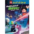 LEGOスーパー・ヒーローズ:ジャスティス・リーグ<地球を救え!> [Blu-ray Disc+DVD]<数量限定生産版>