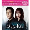 ファントム コンパクトDVD-BOX1<期間限定スペシャルプライス版>