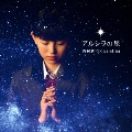 アルシラの星 [SHM-CD+DVD]<初回限定盤>