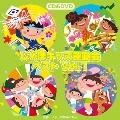 じゃぽキッズ運動会ベストVol.1 [CD+DVD]