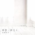 春恋/夢追人 [CD+DVD]<初回限定盤>