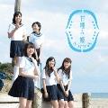 甘噛み姫 (Type-D) [CD+DVD]<初回限定仕様>