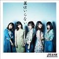 翼はいらない [CD+DVD]<初回限定盤/Type B>