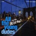 須永辰緒の夜ジャズ・外伝2 ~All the young dudes~ すべての若き野郎ども