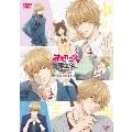 オオカミ少女と黒王子 DVD-BOX<期間限定スペシャルプライス版>