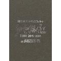 BEGIN 25周年記念コンサート Sugar Cane Cable NETWORK TOUR 2015-2016 at 両国国技館 [4K]