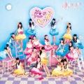 恋のレッスン [CD+DVD]