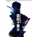 日本テレビ開局六十年特別舞台『真田十勇士』(2014年上演版)