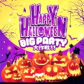 HAPPY HALLOWEEN BIG PARTY 大作戦!!