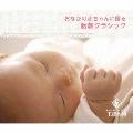 おなかの赤ちゃんに贈る 胎教クラシック<完全限定生産スペシャルプライス盤> CD