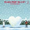 大人のJ-POP カレンダー 365 Radio Songs 2月 告白
