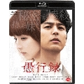愚行録 [Blu-ray Disc+DVD]<特装限定版>