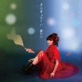 きんぎょすくい [CD+DVD]<Type-A>