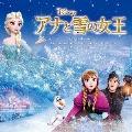 アナと雪の女王 オリジナル・サウンドトラック CD