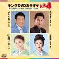キングDVDカラオケHit4 Vol.167
