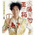 遠藤賢司玉手箱 未発表室内録音集 MIDI時代 [2CD+DVD]