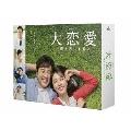 大恋愛~僕を忘れる君と DVD-BOX