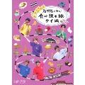 超特急と行く!食べ鉄の旅 タイ編 Blu-ray BOX