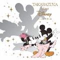 タカラヅカ プレイズ ディズニー デラックス・エディション [CD+DVD]