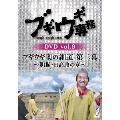 ブギウギ専務DVD vol.9 ブギウギ 奥の細道 第二幕~胆振・日高路の章~