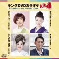キングDVDカラオケHit4 Vol.173