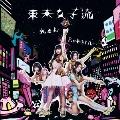 光るよ/Reborn [CD+DVD]