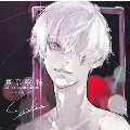 東京喰種トーキョーグール AUTHENTIC SOUND CHRONICLE Compiled by Sui Ishida<通常盤>