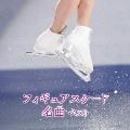 フィギュアスケート名曲 ベスト