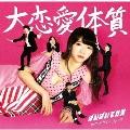 大恋愛体質 [CD+DVD]<初回限定盤>