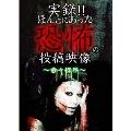 実録!!ほんとにあった恐怖の投稿映像 〜奇々怪々〜[TKYV-0127][DVD]